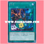15AX-JPM45 : Polymerization / Fusion (Secret Rare)