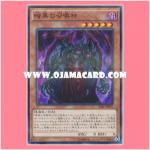 20AP-JP007 : Dark Summoning Beast / Dark Summoning God (Super Parallel Rare)
