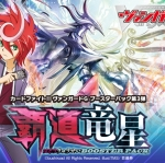 G Booster Set 3 : Sovereign Star Dragon / Star Dragon of Supreme Road (VG-G-BT03) - Booster Pack