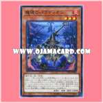 CYHO-JP006 : Palladion of the Fiendish Illusion (Common)