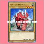 SR04-JP004 : Sabersaurus (Common)