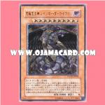 PTDN-JP003 : Rainbow Dark Dragon / Ultimate Gem God - Rainbow Dark Dragon (Ultimate Rare) 80%