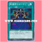 15AY-JPB18 : Dark Magic Curtain / Curtain of Black Magic (Common)