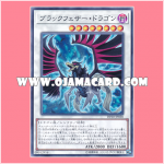 DP20-JP028 : Black-Winged Dragon / Black-Feather Dragon (Common)