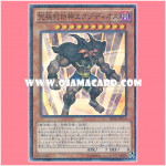 MP01-JP010 : Exodius the Ultimate Forbidden Lord / Exodios the Ultimate Sealed God (Millennium Super Rare)