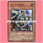 SD17-JP010 : Marauding Captain / Troop Commander (Common)