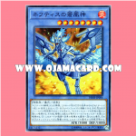 DBHS-JP006 : Sacred Blue Phoenix of Nephthys / Blue Phoenix God of Nephthys (Super Rare)