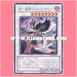 DP11-JP015 : Blackwing - Silverwind the Ascendant / Black Feather - Lone Silver Wind (Rare)