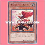 VE01-JP002 : Queen Angel of Roses / Gallant Angel - Queen of Rose (Ultra Rare)