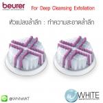 หัวแปลงล้ำลึก For Deep Cleansing Exfoliation หัวแปรงเสริม รุ่น FC95 ขัด by Beurer ประเทศเยอรมัน (FC95 ขัด)