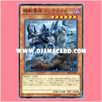SR04-JP017 : Trifortressops / Mobile Fort-Rhino Tricerhiner (Common)