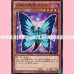 CPZ1-JP012 : Blue Mountain Butterspy (Common)