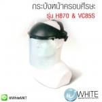 กระบังหน้าครอบศีรษะ พร้อมแผ่นใสป้องกันสะเก็ด ชนิดไม่มีขอบ รุ่น H870 & VC85S (Face Shield)