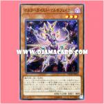 FLOD-JP014 : Altergeist Multifaker (Super Rare)