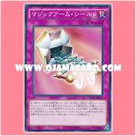 15AX-JPM49 : Magical Arm Shield / Magic-Arm Shield (Common)