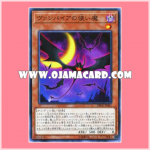DBDS-JP001 : Vampire Familiar (Common)