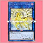 FLOD-JP047 : Troymare Unicorn (Secret Rare)