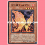 SD17-JP015 : Blazewing Butterfly / Flaming-Sprite Butterfly - Wilps (Common)