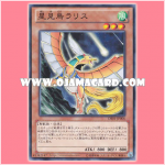 DE01-JP006 : Rallis the Star Bird / Star-Gazing Bird Ralis (Common)