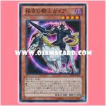 VE09-JP002 : Gaia The Polar Knight / Gaia, the Knight of Polar Nights (Ultra Rare)