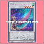 SPHR-JP010 : Hi-Speedroid Chanbarider / High-Speedroid Chanbarider (Secret Rare)