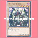 15AX-JPY06 : Summoned Skull / Demon's Summon (Millennium Rare)