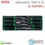 ชุดไขควงหัวจีบ TORX 8 ชิ้น รุ่น GAAT0813 ยี่ห้อ TOPTUL จากประเทศไต้หวัน