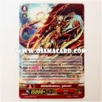G-CP03/S05TH : อัศวินมังกรเทวะ, มุสตาฟา (Divine Dragon Knight, Mustafa) - SP แบบโฮโลแกรมฟอยล์