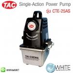 Single-Action Power Pump รุ่น CTE-25AS ยี่ห้อ TAC (CHI)
