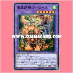 LVP1-JP067 : Ritual Beast Ulti-Apelio / Spiritual Beast Rider Apelio (Common)