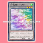 AT01-JP010 : Mecha Phantom Beast Token (Common)