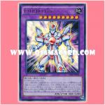 VJMP-JP092 : Elemental HERO Core (Ultra Rare)