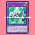 CPD1-JP009 : Time Magic Hammer (Common)