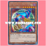 15AX-JPM01 : Dark Magician Girl / Black Magician Girl (Secret Rare)