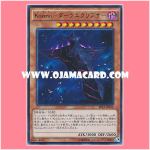 EP16-JP012 : Kozmo Dark Eclipser (Ultra Rare)