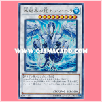 TRC1-JP030 : Trishula, Dragon of the Ice Barrier (Ultra Rare)