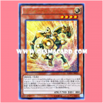 MVP1-JP018 : Gold Gadget (Kaiba Corporation Ultra Rare)