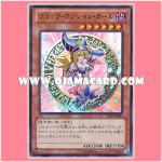 15AY-JPB03 : Dark Magician Girl / Black Magician Girl (Ultra Rare)