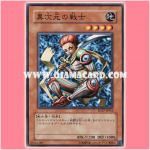 SD17-JP016 : D.D. Warrior / Warrior from a Different Dimension (Common)