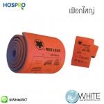 เฝือกใหญ่ Hospro - ใช้ได้ทั้งแขนและขา น้ำหนักเบา ทนทาน Aluminium Mouldable Slpint (Large)