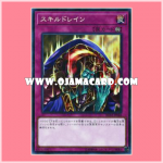 RC02-JP048 : Skill Drain (Collectors Rare)
