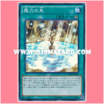 DUEA-JP065 : Spell Power Spring (Super Rare)
