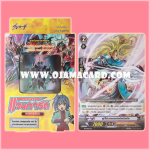Booster Deck : Awakening of Twin Blades (VGT-BT05-1) + PR/0053TH : ผู้ใช้เวทมนต์แห่งมิธริล (Conjurer of Mithril)