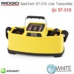 SeekTech ST-510 Line Transmitter ยี่ห้อ RIDGID (USA)