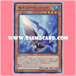 DP15-JP004 : Saber Shark (Super Rare)