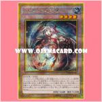 GP16-JP003 : Traptrix Myrmeleo / Traptrix T'lion (Gold Secret Rare)