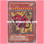 Slifer the Sky Dragon / Sky Dragon of Osiris (Ultra Rare)