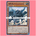 RATE-JP019 : True King Lithosazim, the Disaster / Lithosazim Disaster, the True Dragon King (Super Rare)