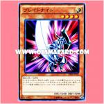 SDKS-JP012 : Blade Knight (Common)