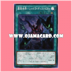SR06-JP022 : Lair of Darkness / Darkness World -Shadow Dystopia (Super Rare)